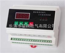 电气火灾监控系统《乐清厂家价格》
