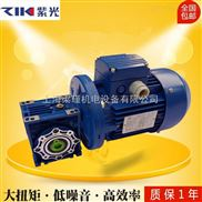 NMRW075-紫光减速箱