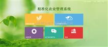 陕西智慧农业系统整体解决方案C现代化智能管理15254128749