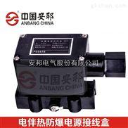 FDH-2增安型防爆电源接线盒
