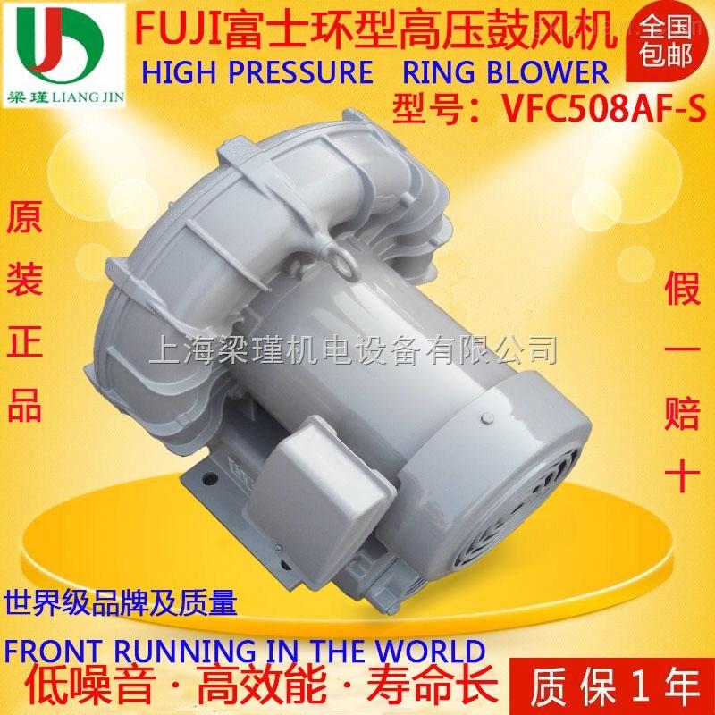FUJI富士VFC508A医疗机械专用环形高压鼓风机现货报价