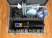 XH-M拉拔式附着力测试仪