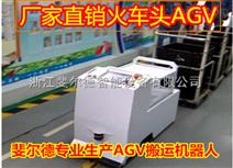 单向潜伏式AGV智能小车价格