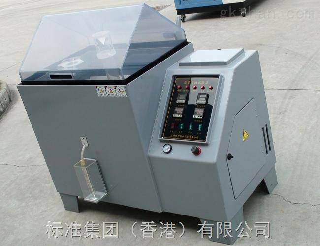 盐雾试验机-盐雾老化测试仪
