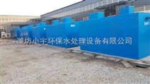 2m³/h一体化生活污水处理设备