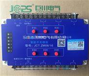 A1-MLC-1306 6路智能继电器模块