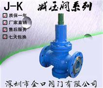 厂家工程师精心打造Y42X弹簧活塞式流量减压阀