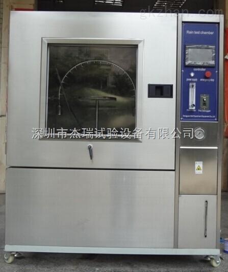 北京淋雨试验箱厂家
