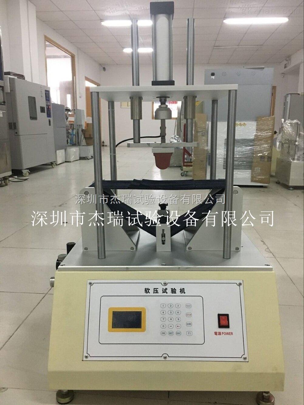 惠州手机软压寿命试验机,软压实验机