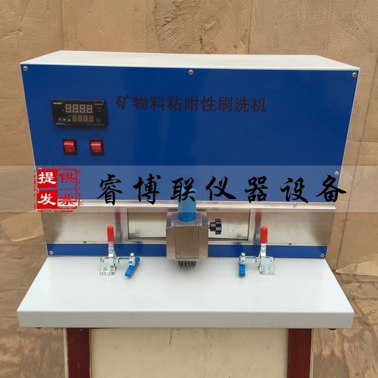 矿物料粘附性试验仪