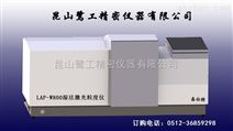 鹭工涂料激光粒径测定仪