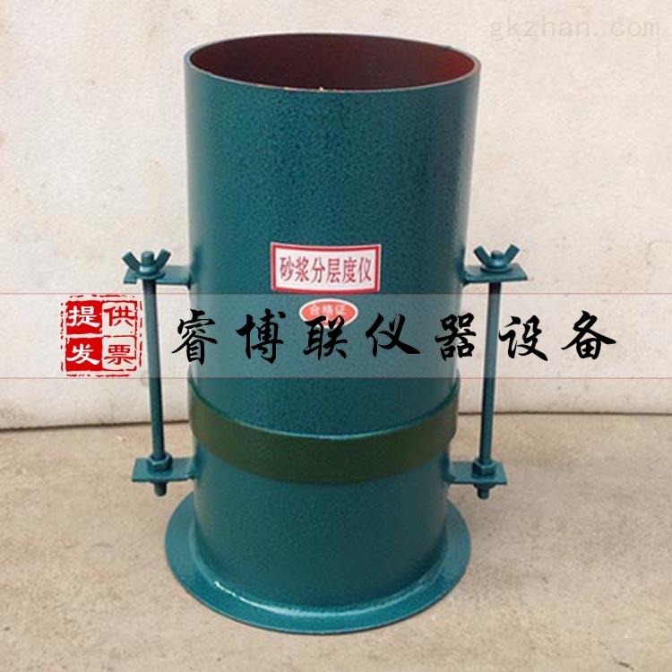 水泥砂浆分层度测定仪