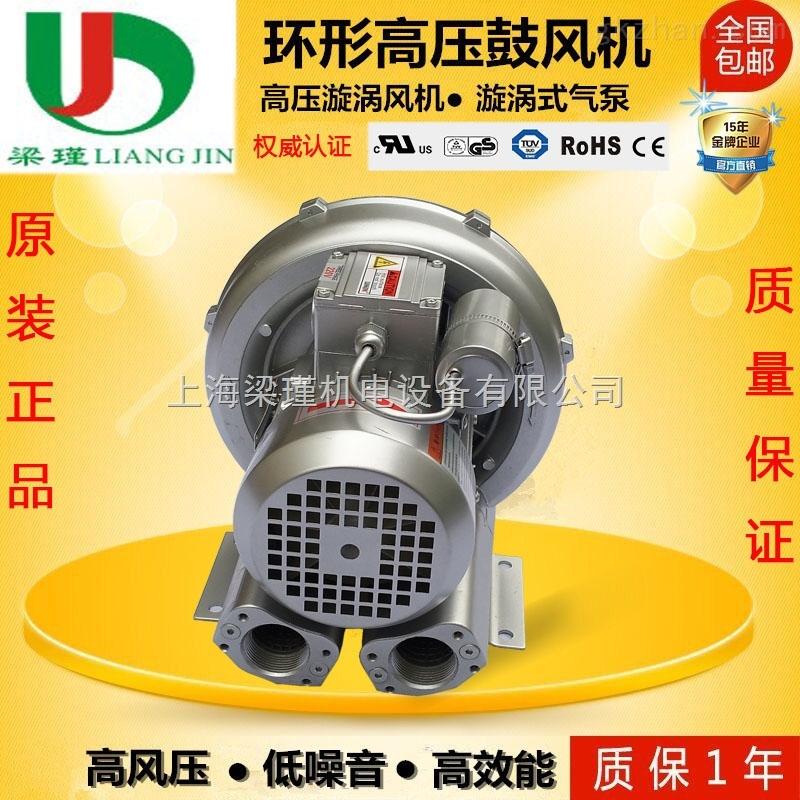 厂家批发直销单相220V高压风机-环形高压鼓风机现货
