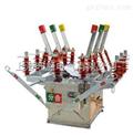 ZW6-12户外交流高压真空断路器 高压电气产品