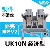 特价直销绝缘成套接线端子PC-10N,通讯信号连接器接线板UK-10N经济型