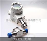 HRP1002/3-SE-佛山卫生型液位变送器