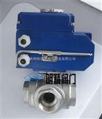 Q914/5电动三通调节球阀