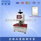 数字式渗水性测定仪JIS L1092