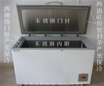 三文鱼专用超低温冰柜