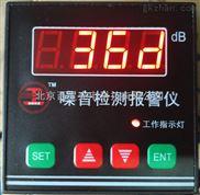 WS900A-噪声检测仪数码显示噪音检测报警仪