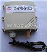 RS485通信温湿度传感器模块采集器变送器
