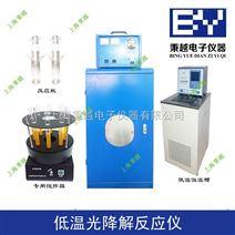 BYGHX-DC多功能光化学反应装置