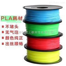 创想三维3d打印耗材 PLA1.75mm3D打印原装进口PLA材