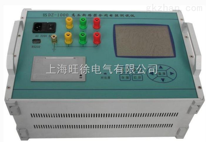 TEDZ-1000高压断路器合闸电阻测试仪
