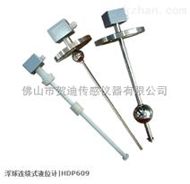 浮球连续式液位计液位传感器适用于高温200℃,高压64kg/cm2场所