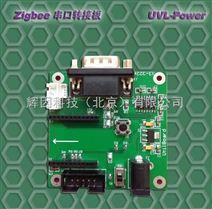 辉因科技zigBee无线模块串口转接板迷你距离200米高速25K