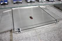3吨带斜坡平台秤 超低台面3t不锈钢地磅