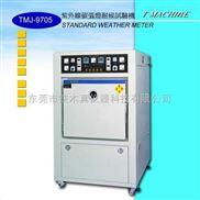 TMJ-9705-紫外线碳弧灯试验箱工厂