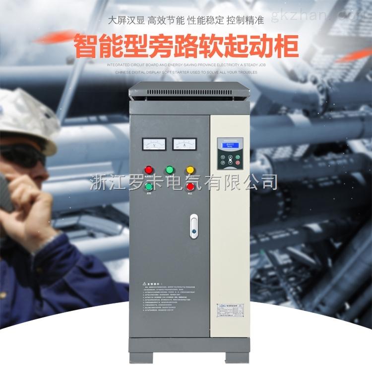 250kW电机软启动柜 内置旁路软起动器 电机开关柜 智能配电柜