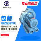 污水处理曝气高压旋涡气泵