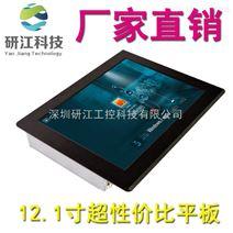 12寸无风扇工业平板电脑一体机低功耗XP系统