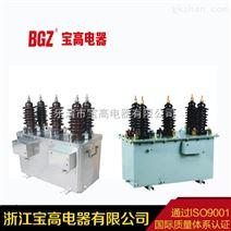 干式高压计量箱组合式互感器10KV计量箱10KV干式计量箱