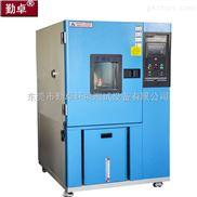 快速温变试验箱0℃~150℃快速温变湿热老化箱