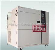 COK-80-3ALED光电传感器专用冷热冲击试验箱 冷热循环冲击箱 质量检测箱