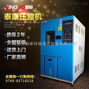 LK-LED恒温恒湿试验箱