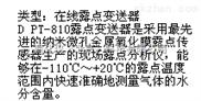 @在线露点变送器 型号:yk8/DPT-810库号:M4029