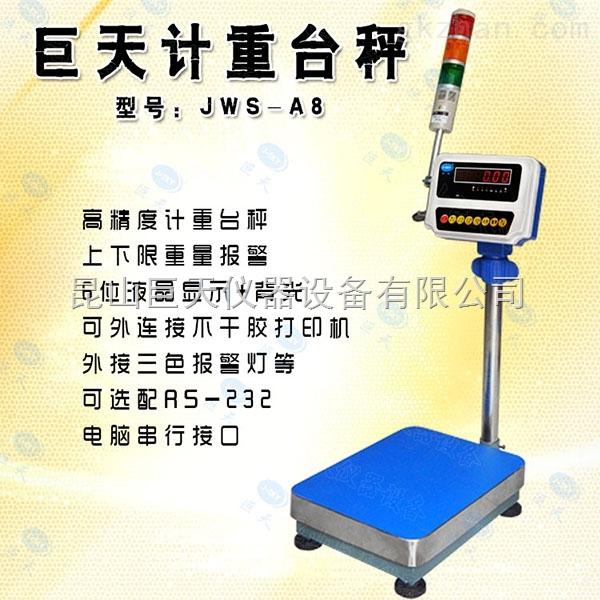 150公斤三色灯报警电子秤价格