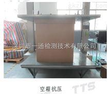 TTS边压/耐破/空箱抗压/粘合强度/戳穿强度包装材料测试