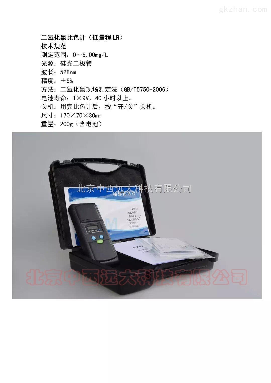 水中二氧化氯检测仪 低浓度 型号:HK44-LR