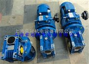 NMRW蜗杆减速机/中研技术专业生产