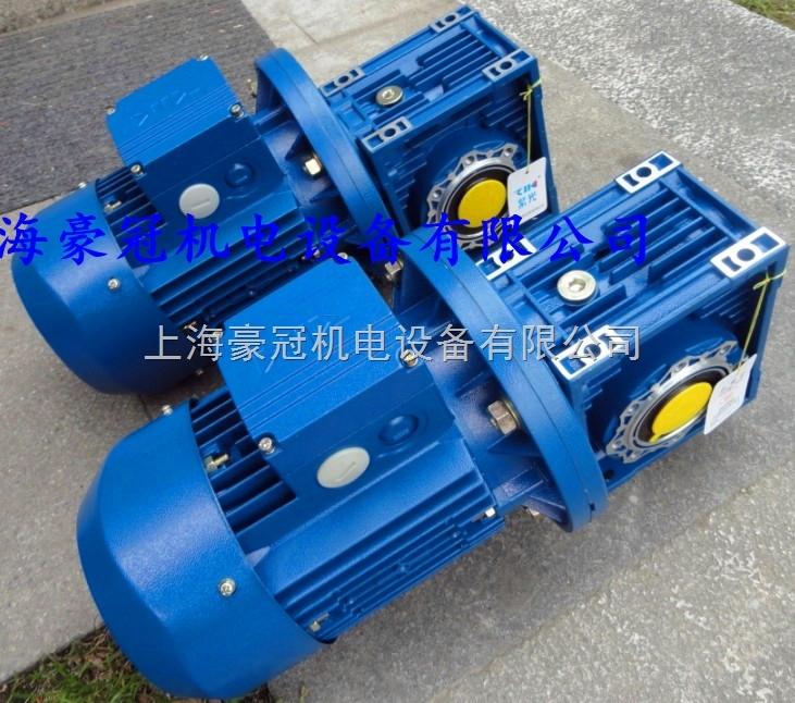 清华紫光NMRW050蜗轮蜗杆减速机