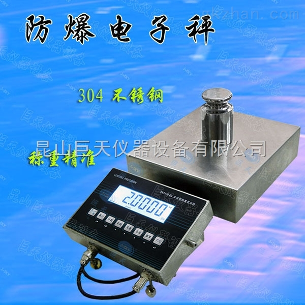 南京3公斤防爆电子天平秤厂家