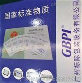 广州标际水汽透过率国家标准物质