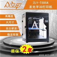 武汉智垒众立印ZLY-T500A广告发光字3D打印机