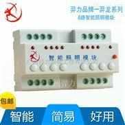 八路智能照明驱动控制器-8路16a智能继电器开关控制器