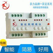 八路智能照明驅動控制器-8路16a智能繼電器開關控制器